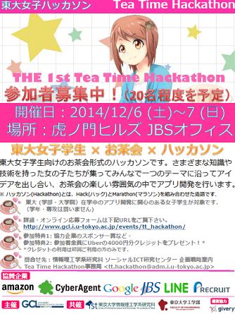 TT_Hacks2_jpg_v1023