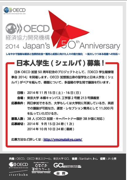 OECD_JP