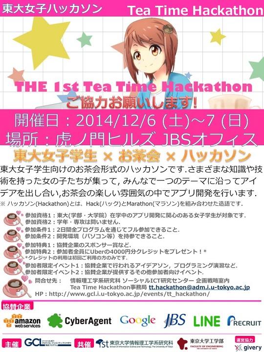 TTHackathon_Poster_2014_12_05A
