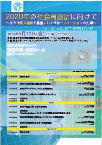 symposium20150612