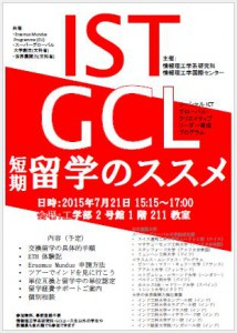 poster_20150721