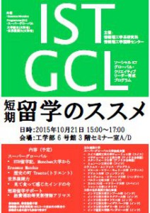 ist_gcl_poster