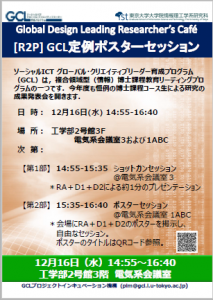 poster_20151216