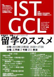 20161208info_poster